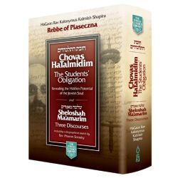 Chovas HaTalmidim:The Students' Obligation & Sheloshah Ma'amarim, Compact Edition