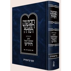 Hirsch Chumash, New Edition, Bereishis (Hebrew)