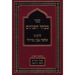 Sefer Mivchar Hapeninim (2 volumes) (Hebrew Only)