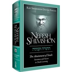 Nefesh Shimshon: Attainment of Torah