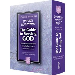 The Guide to Serving G-d, compact edition