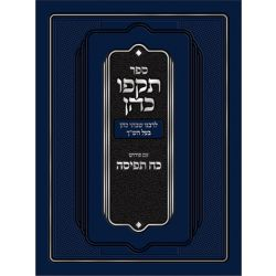 Tokfo Kohen (Hebrew Only)