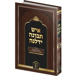 Ish Tevuna Yidlena, Vol. 1 (Hebrew Only)