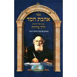 Ahavas Chesed, Derech Berurah (Hebrew Only)