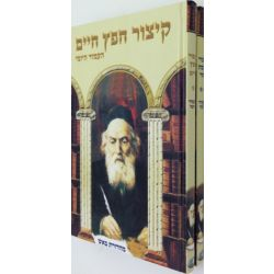 Kitzur Chofetz Chaim/Kitzur Ahavas Chessed Set