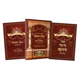The Practical Guide to Heter Iska, Book and Forms, Hebrew/English