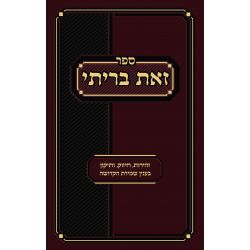 Sefer Zos Brisi (Hebrew Only)