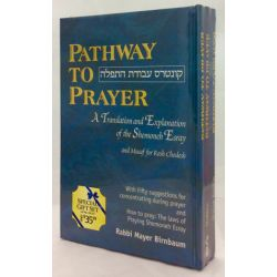 Pathway to Prayer: 3 Volume Set - Nusach Ashkenaz
