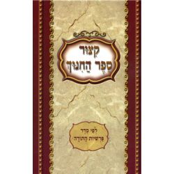 Kitzur Sefer ha-Hinnuch, Paperback (Hebrew Only)