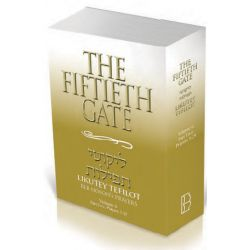 The Fiftieth Gate: Likutey Tefilot – Reb Noson's Prayers, Volume  6
