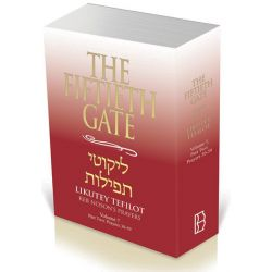 The Fiftieth Gate: Likutey Tefilot (Reb Noson's Prayers) Vol. 7