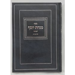 Minchas Yosef, Moadim (Hebrew Only)