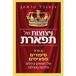 Nitzotzot shel Tiferet (Sparks of Majesty) (Hebrew Only)