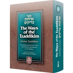 The Ways of the Tzaddikim--Orchos Tzaddikim, Compact