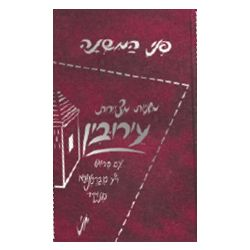 Penei Hamishnah - Eiruvin (Hebrew Only)
