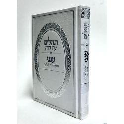 Tehillim-Aneni (Hebrew Only)