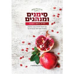 Simanim U'Minhagim, Rosh Hashanah (Hebrew Only)