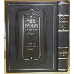 Sefer Hamitzvos Hashalem (Hebrew Only)