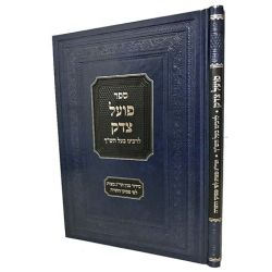 Poel Tzedek (Hebrew Only)