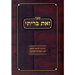 Sefer Zos Brisi, (Hebrew Only), compact