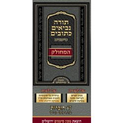 Tanach Simanim, Mechulak (Hebrew Only)