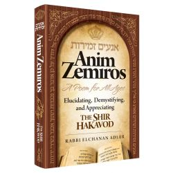 Anim Zemiros - A Poem For All Ages