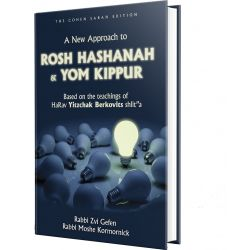 A New Approach to Rosh Hashanah & Yom Kippur
