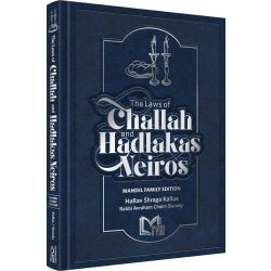 Laws of Challah and Hadlakas Neiros