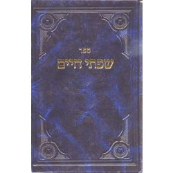 SIFSEI CHAIM, Moadim 2 (Hebrew Only)