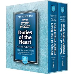 Duties of the Heart--Chovos ha-Levavos: 2-volume Compact-size Edition