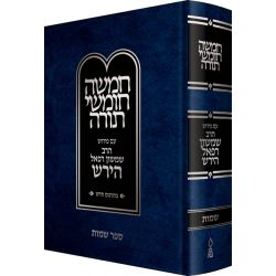 Hirsch Chumash New Edition, Shemos (Hebrew Only)