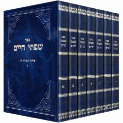 Sifsei Chaim (Hebrew Only)