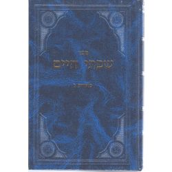 SIFSEI CHAIM, Moadim 3 (Hebrew Only)