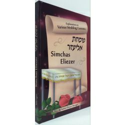Simchas Eliezer