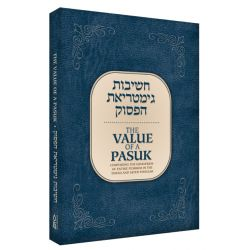 The Value of a Pasuk