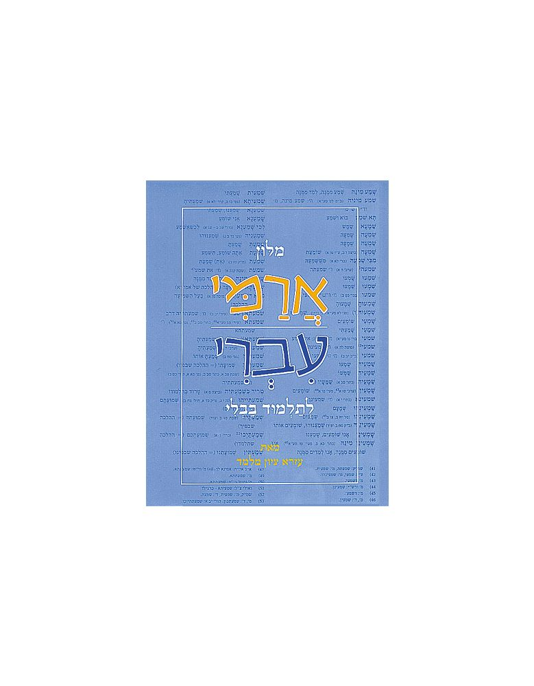 Aramaic-Hebrew Dictionary