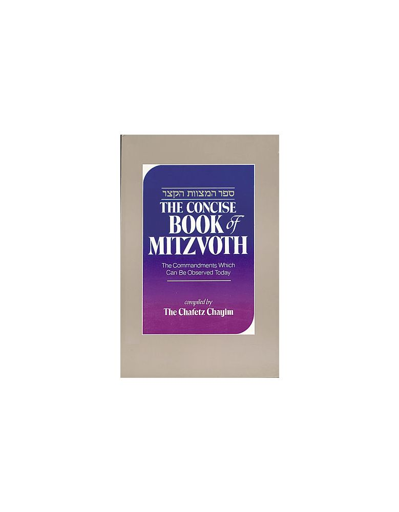 Concise Book of Mitzvot/Sefer ha-Mitzvot ha-Katzar