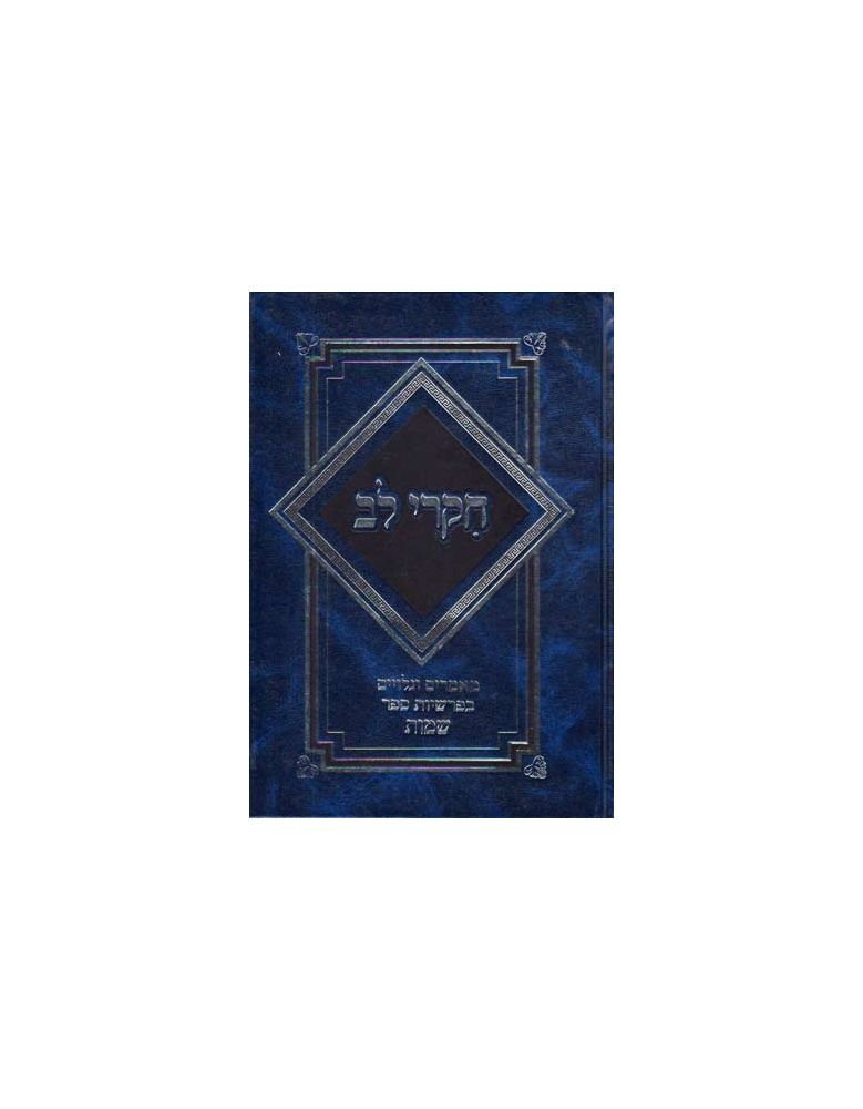 Chikrei Lev, Shemos (Hebrew Only)