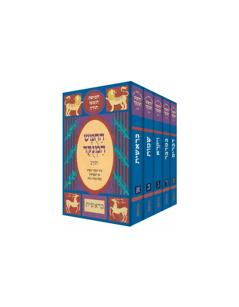 Chumash Chorev ha-Menukad (Hebrew Only)